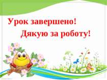Урок завершено! Дякую за роботу! FokinaLida.75@mail.ru