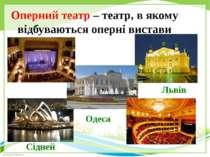 Оперний театр – театр, в якому відбуваються оперні вистави Львів Одеса Сідней...