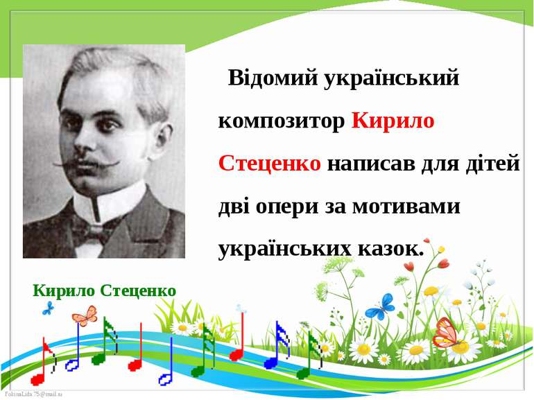 Відомий український композитор Кирило Стеценко написав для дітей дві опери за...