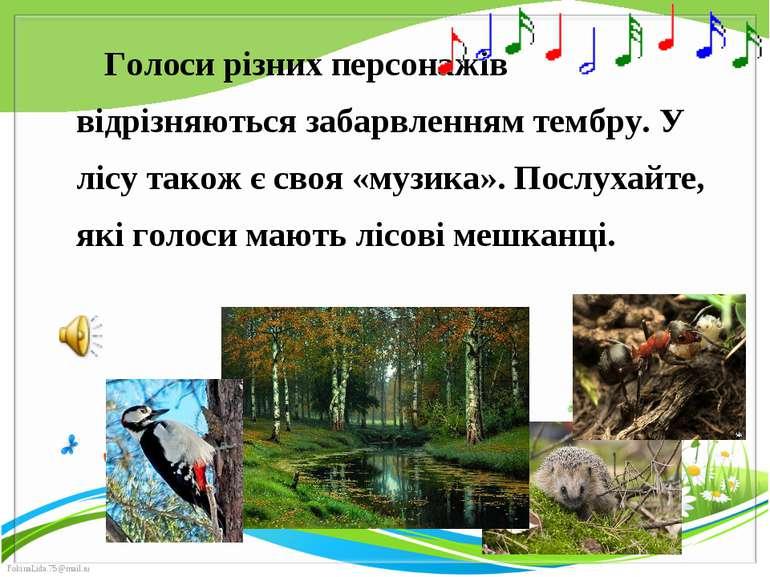 Голоси різних персонажів відрізняються забарвленням тембру. У лісу також є св...