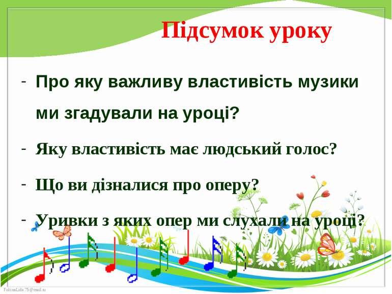 Підсумок уроку Про яку важливу властивість музики ми згадували на уроці? Яку ...