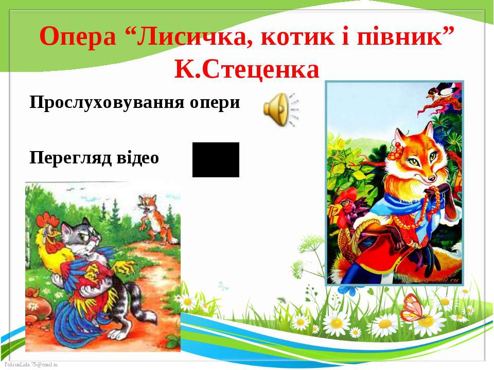 """Опера """"Лисичка, котик і півник"""" К.Стеценка Прослуховування опери Перегляд від..."""