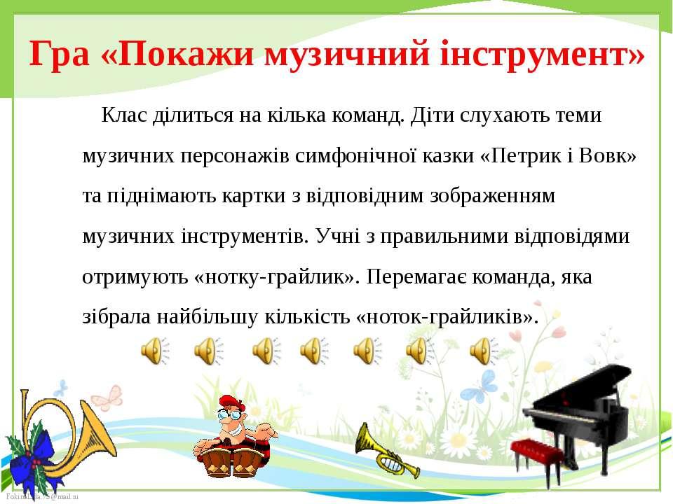 Гра «Покажи музичний інструмент» Клас ділиться на кілька команд. Діти слухают...