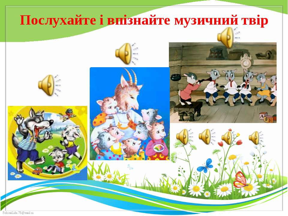 Послухайте і впізнайте музичний твір FokinaLida.75@mail.ru