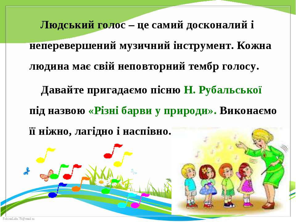 Людський голос – це самий досконалий і неперевершений музичний інструмент. Ко...