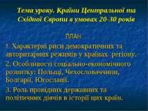 Тема уроку. Країни Центральної та Східної Європи в умовах 20-30 років ПЛАН 1....