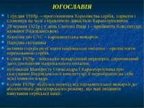 ЮГОСЛАВІЯ 1 грудня 1918р. – проголошення Королівства сербів, хорватів і слове...