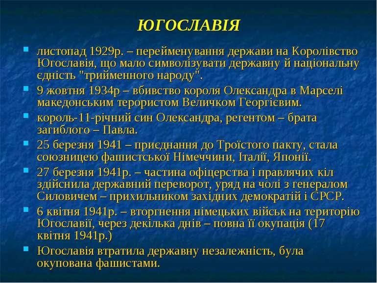 ЮГОСЛАВІЯ листопад 1929р. – перейменування держави на Королівство Югославія, ...
