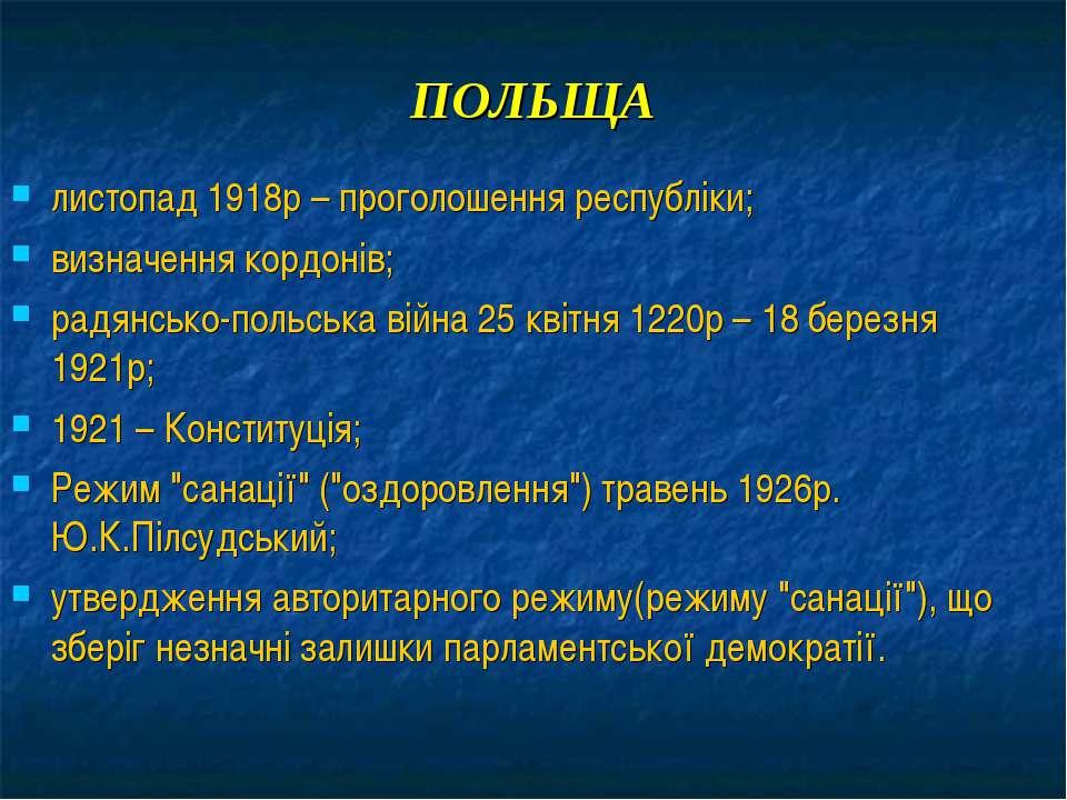 ПОЛЬЩА листопад 1918р – проголошення республіки; визначення кордонів; радянсь...