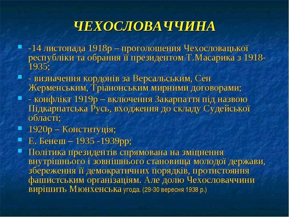 ЧЕХОСЛОВАЧЧИНА -14 листопада 1918р – проголошення Чехословацької республіки т...