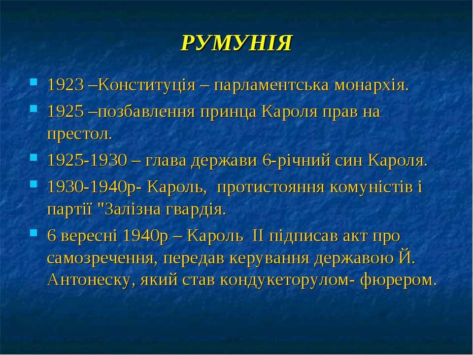 РУМУНІЯ 1923 –Конституція – парламентська монархія. 1925 –позбавлення принца ...
