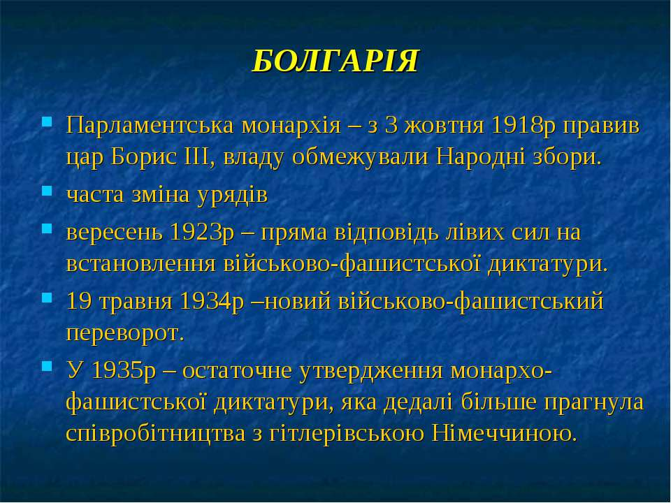 БОЛГАРІЯ Парламентська монархія – з 3 жовтня 1918р правив цар Борис III, влад...