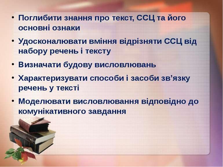 Поглибити знання про текст, ССЦ та його основні ознаки Удосконалювати вміння ...