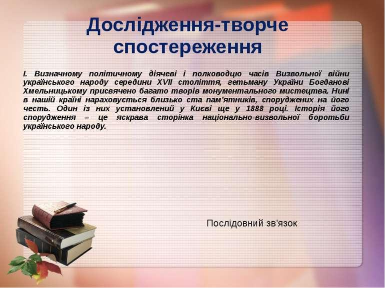 Дослідження-творче спостереження І. Визначному політичному діячеві і полковод...