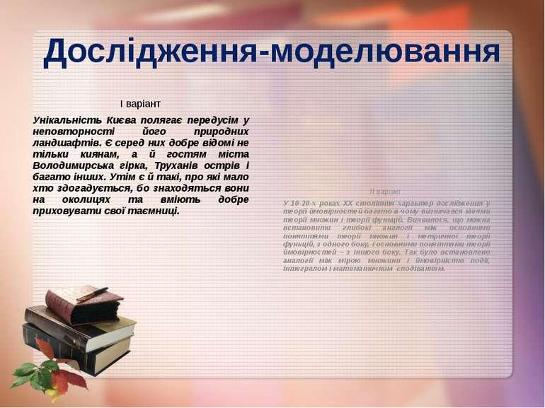 Дослідження-моделювання І варіант Унікальність Києва полягає передусім у непо...