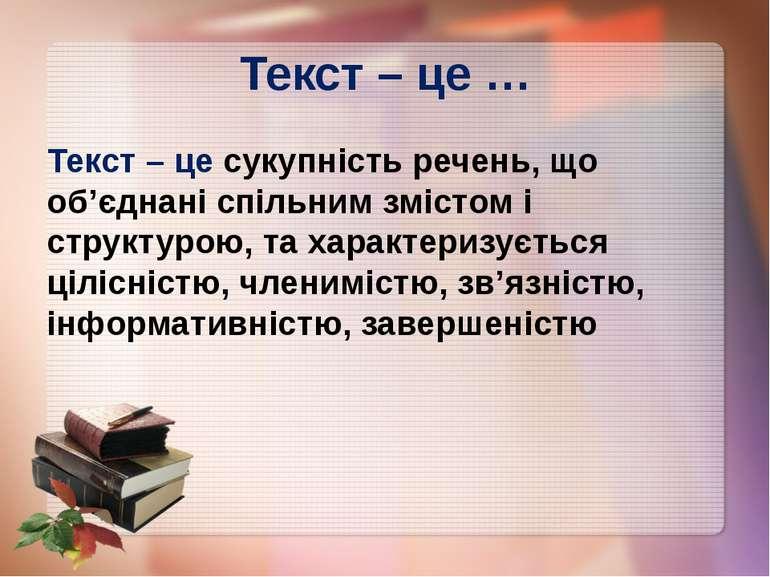 Текст – це … Текст – це сукупність речень, що об'єднані спільним змістом і ст...