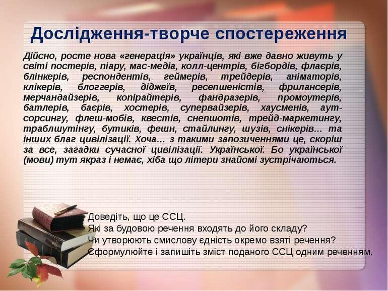 Дослідження-творче спостереження Дійсно, росте нова «генерація» українців, як...