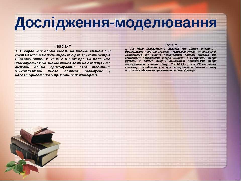 Дослідження-моделювання І варіант 1. Є серед них добре відомі не тільки кияна...
