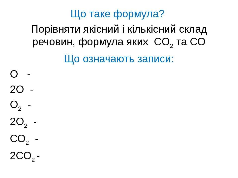 Що таке формула? Порівняти якісний і кількісний склад речовин, формула яких С...