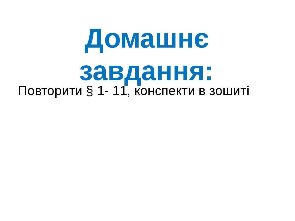 Домашнє завдання: Повторити § 1- 11, конспекти в зошиті