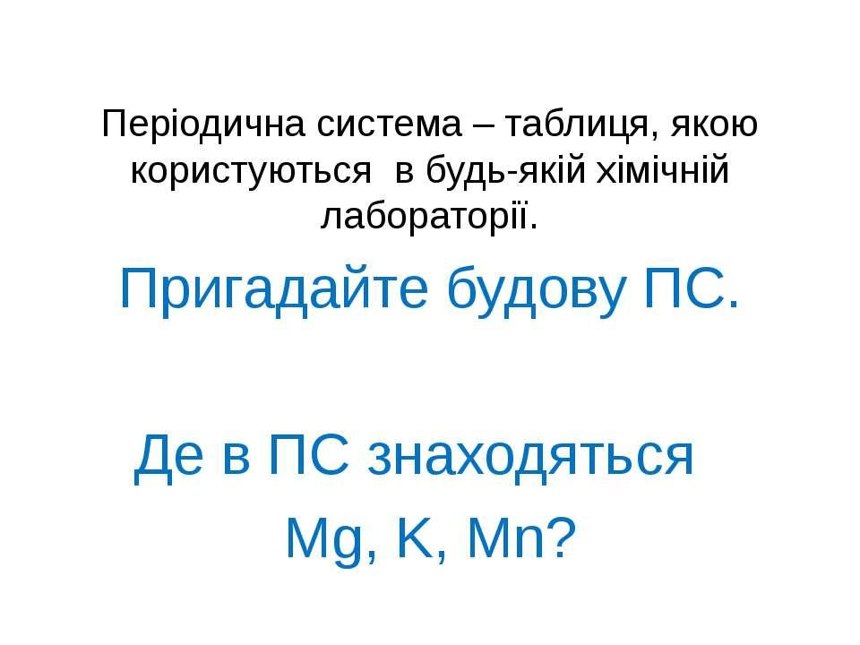 Періодична система – таблиця, якою користуються в будь-якій хімічній лаборато...