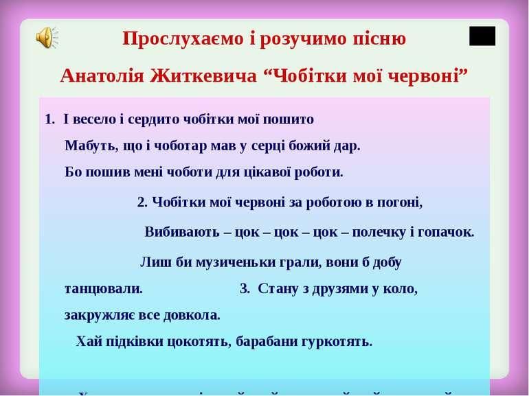 """Прослухаємо і розучимо пісню Анатолія Житкевича """"Чобітки мої червоні"""" 1. І ве..."""