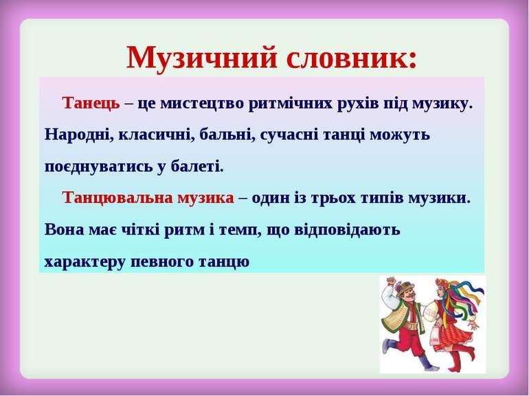 Танець – це мистецтво ритмічних рухів під музику. Народні, класичні, бальні, ...