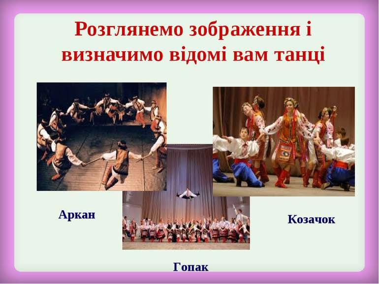 Розглянемо зображення і визначимо відомі вам танці Аркан Гопак Козачок