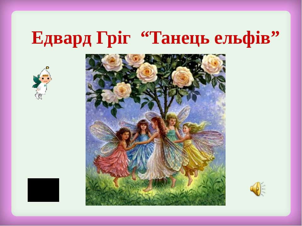 "Едвард Гріг ""Танець ельфів"""