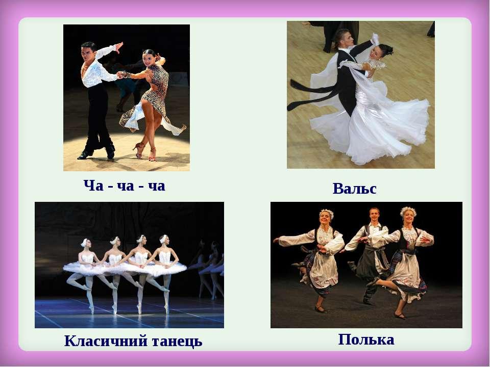 Ча - ча - ча Вальс Класичний танець Полька