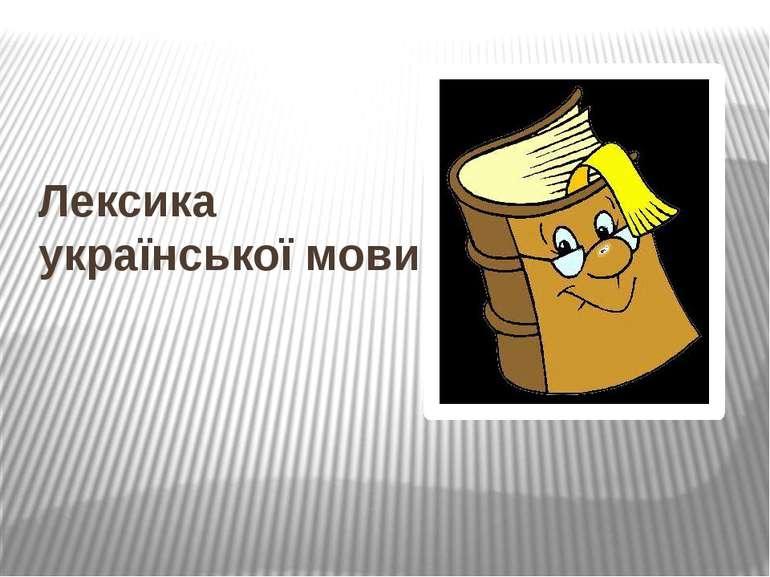 Лексика української мови