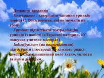 Домашнє завдання Колективне : завершити читання уривків повісті С. Васильченк...