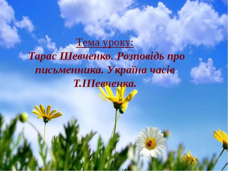 Тема уроку: Тарас Шевченко. Розповідь про письменника. Україна часів Т.ІІІевч...