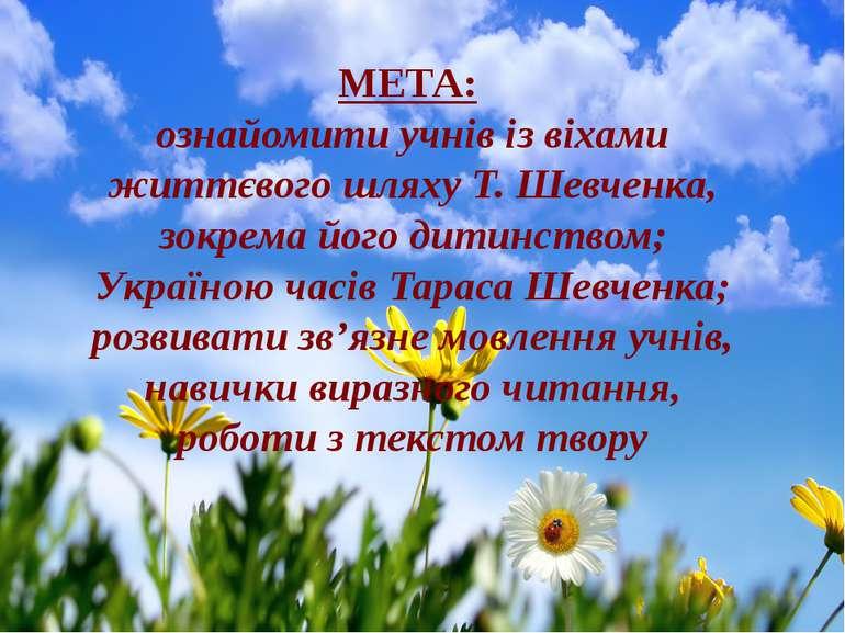МЕТА: ознайомити учнів із віхами життєвого шляху Т. Шевченка, зокрема його ди...