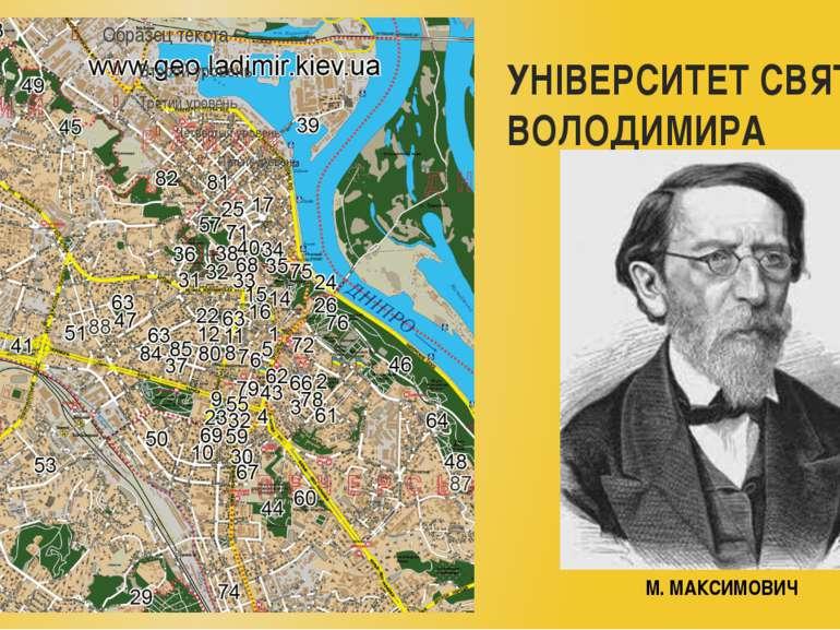 УНІВЕРСИТЕТ СВЯТОГО ВОЛОДИМИРА М. МАКСИМОВИЧ