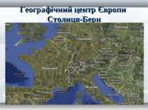 Географічний центр Європи Столиця-Берн