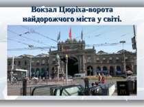 Вокзал Цюріха-ворота найдорожчого міста у світі.