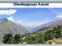 Швейцарські Альпи