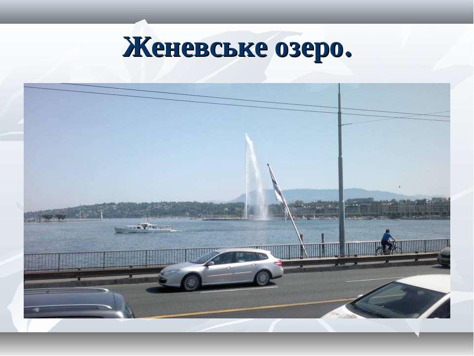 Женевське озеро.