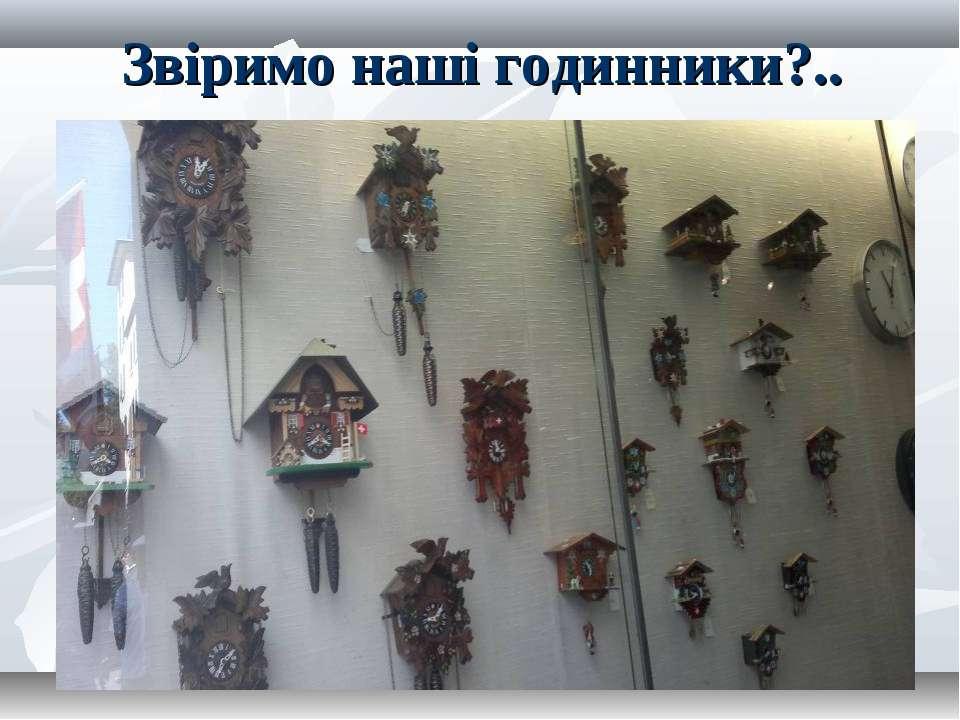 Звіримо наші годинники?..