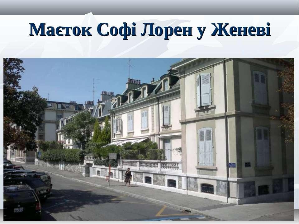 Маєток Софі Лорен у Женеві