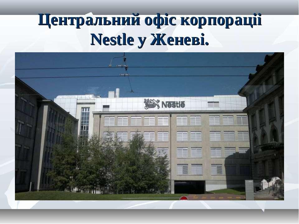 Центральний офіс корпораціі Nestle у Женеві.
