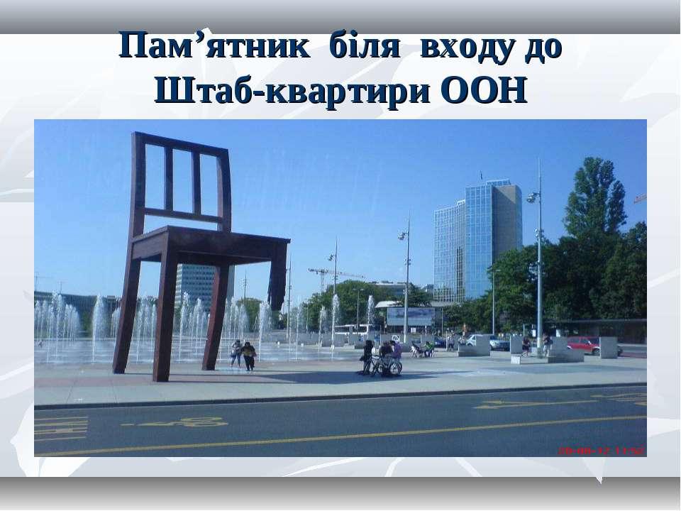Пам'ятник біля входу до Штаб-квартири ООН