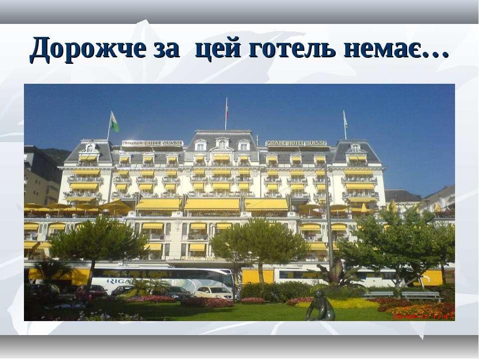 Дорожче за цей готель немає…