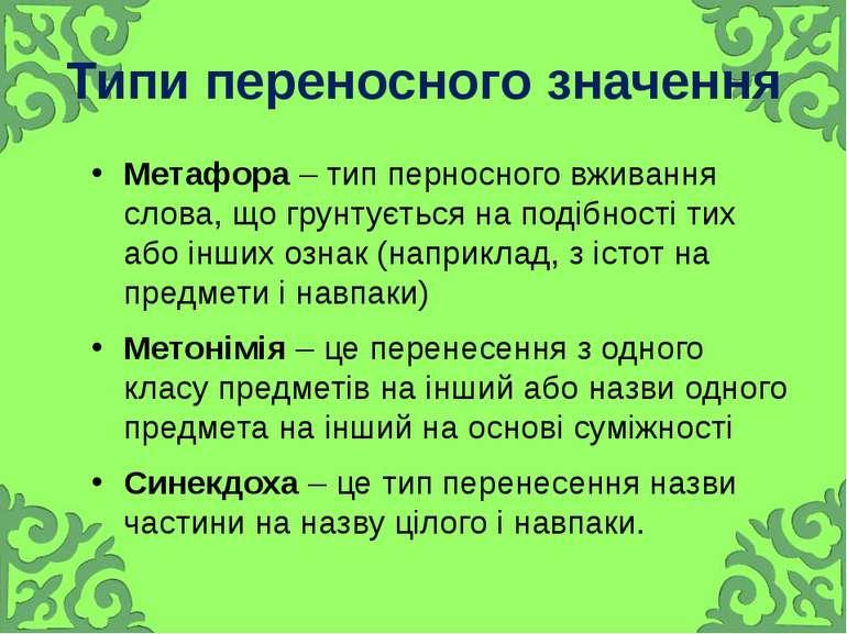 Типи переносного значення Метафора – тип перносного вживання слова, що грунту...