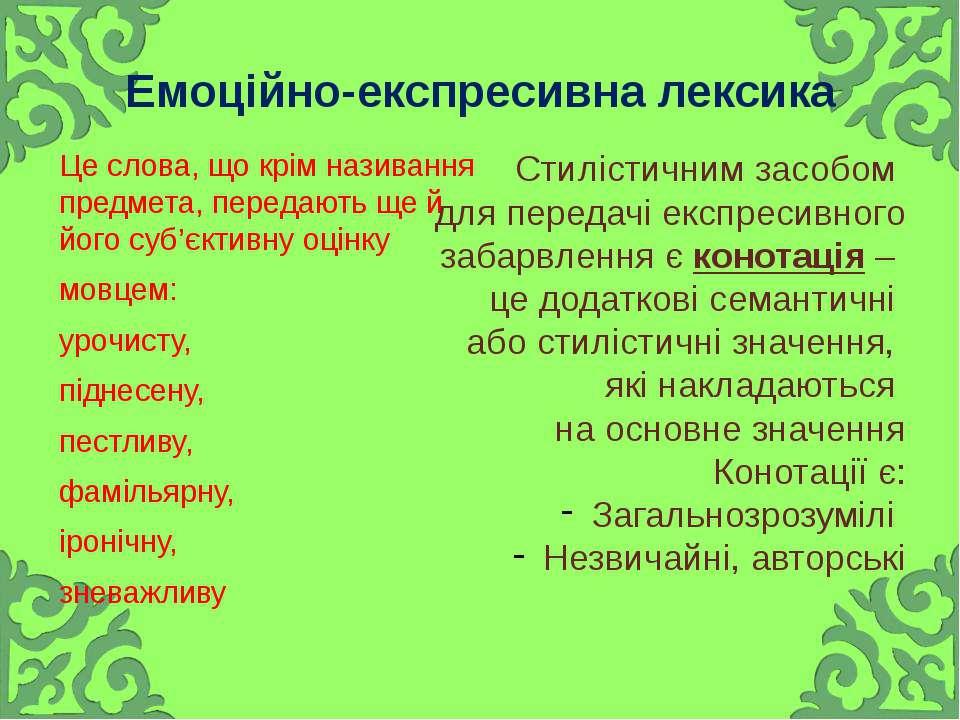 Емоційно-експресивна лексика Це слова, що крім називання предмета, передають ...
