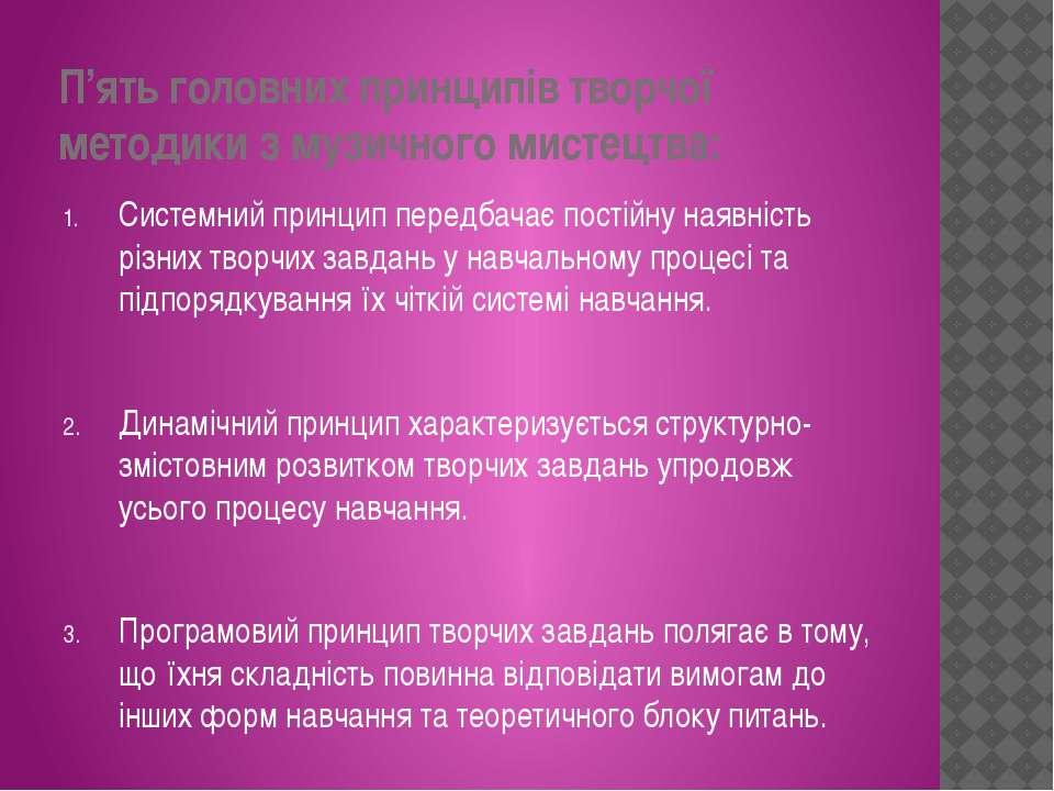 П'ять головних принципів творчої методики з музичного мистецтва: Системний пр...