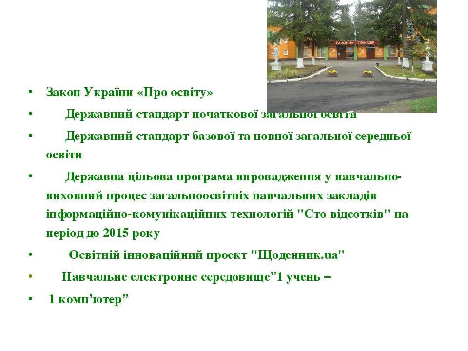 Закон України «Про освіту» Державний стандарт початкової загальної освіти Дер...