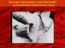 Політика «прискореної» індустріалізації і колективізації в Радянському Союзі