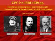 СРСР в 1928-1939 рр. Політика «прискореної» індустріалізації і колективізації...